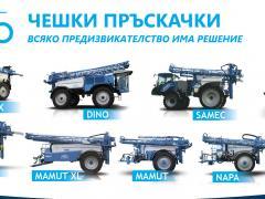 Прикачни пръскачки AGRIO - Надеждността и производителността са важни