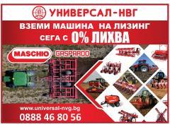 Продукти от гамата на Gaspardo вече на  разсрочено плащане с 0% лихва.